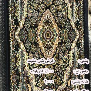پشتی سنتی فرش نگین مشهد کد1003 سرمه ای 1000 شانه (1)