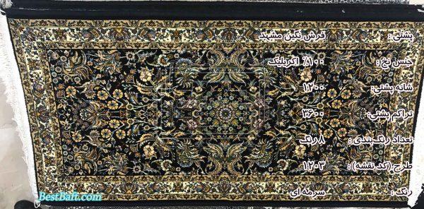 مشخصات، قیمت و خرید پشتی سنتی کد1203 1200 شانه