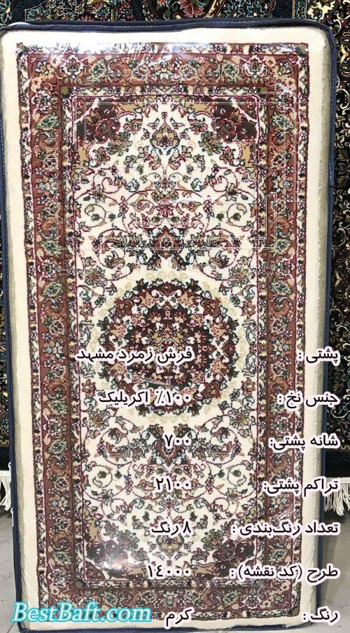 مشخصات، قیمت و خرید پشتی سنتی کد14000 700 شانه