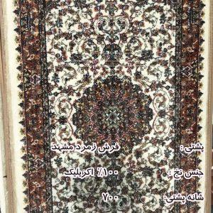 پشتی سنتی کد14003 فرش زمرد مشهد کرم 700 شانه