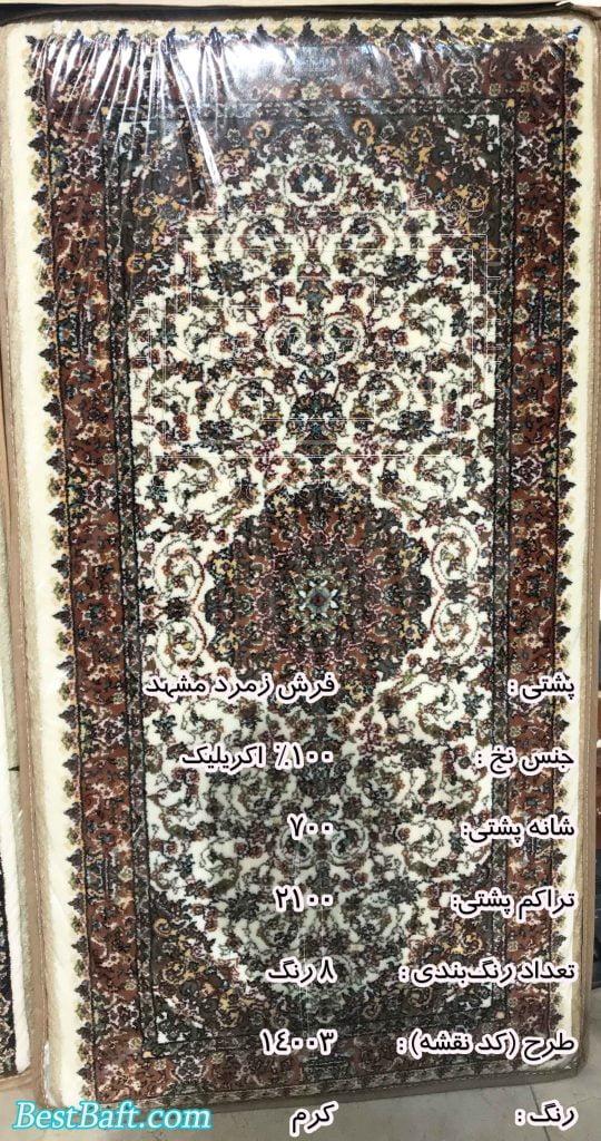 مشخصات، قیمت و خرید پشتی سنتی کد14003 700 شانه