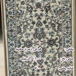 پشتی سنتی کد14009 فرش زمرد مشهد کرم 700 شانه