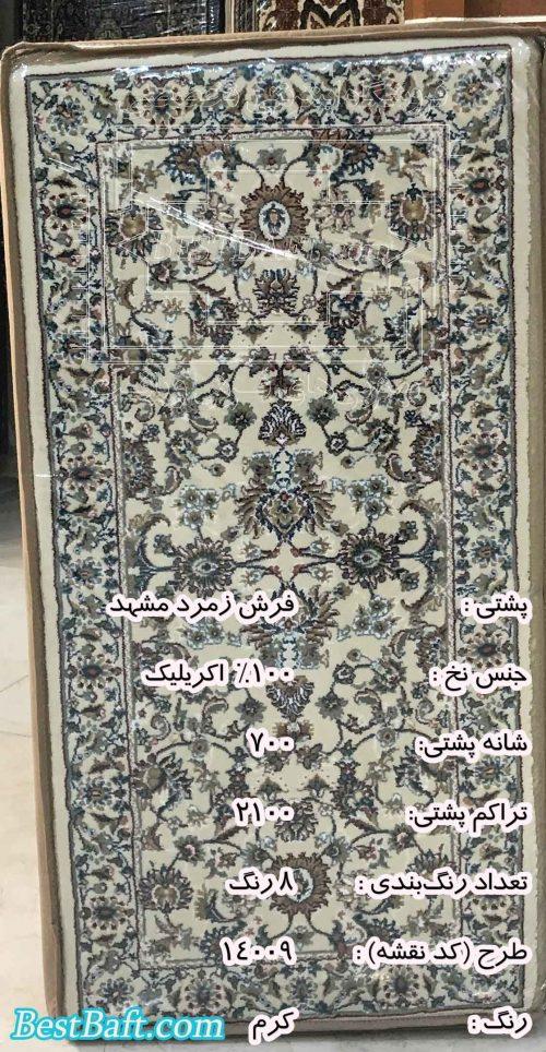 مشخصات، قیمت و خرید پشتی سنتی کد14009 کرم 700 شانه