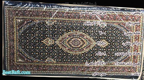 مشخصات، قیمت و خرید پشتی سنتی کد2520 700 شانه