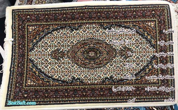 مشخصات، قیمت و خرید پشتی سنتی کد2520 کرم 700 شانه