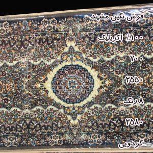 پشتی سنتی کد2580 فرش نگین مشهد گردویی 700 شانه