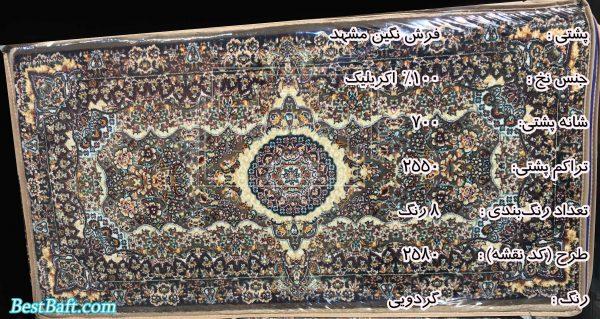 مشخصات، قیمت و خرید پشتی سنتی کد2580 700 شانه