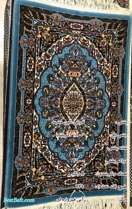 مشخصات، قیمت و خرید پشتی سنتی کد721 آبی فیروزه ای