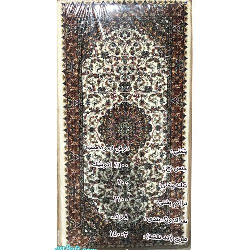 پشتی سنتی کد۱۴۰۰۳ ۷۰۰ شانه