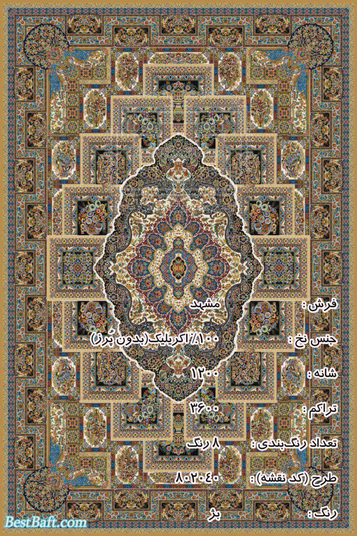 مشخصات، قیمت و خرید فرش مشهد 1200 شانه بژ طرح 802040