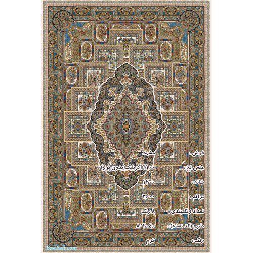 فرش مشهد ۱۲۰۰ شانه کرم طرح ۸۰۲۰۴۰