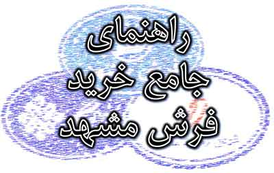 راهنمای جامع خرید فرش مشهد