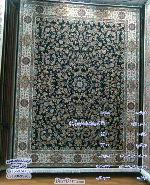 فرش مشهد 1200 شانه سرمه ای کد 802012