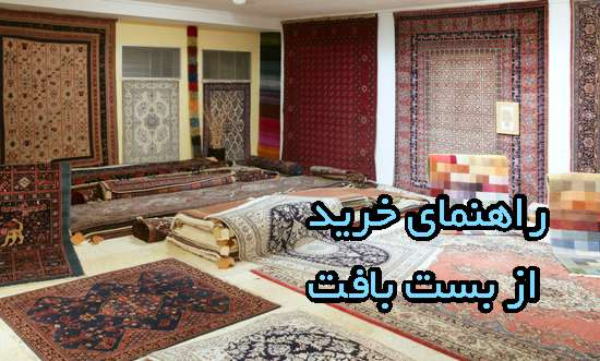 راهنمای خرید فرش