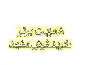 ۸ مزیت برتر فرش مشهد