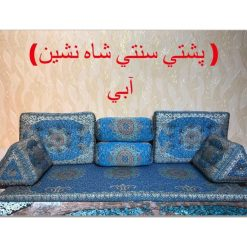 پشتی شاه نشین آبی  پشتی سنتی شاه نشین از کجا بخرم shahneshin abi 247x247